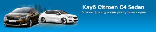 citroen_c4_club.png