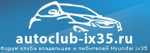 ix35_club.png