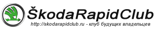 skoda_rapid_club.png